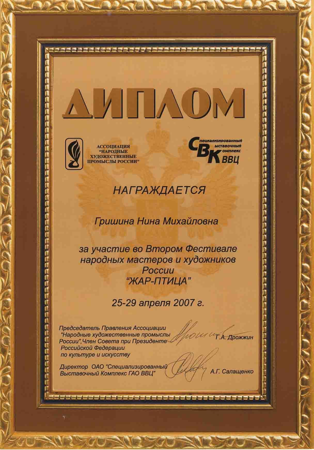 """""""Жар-птица 2007"""" Фестиваль народных мастеров и художников России"""