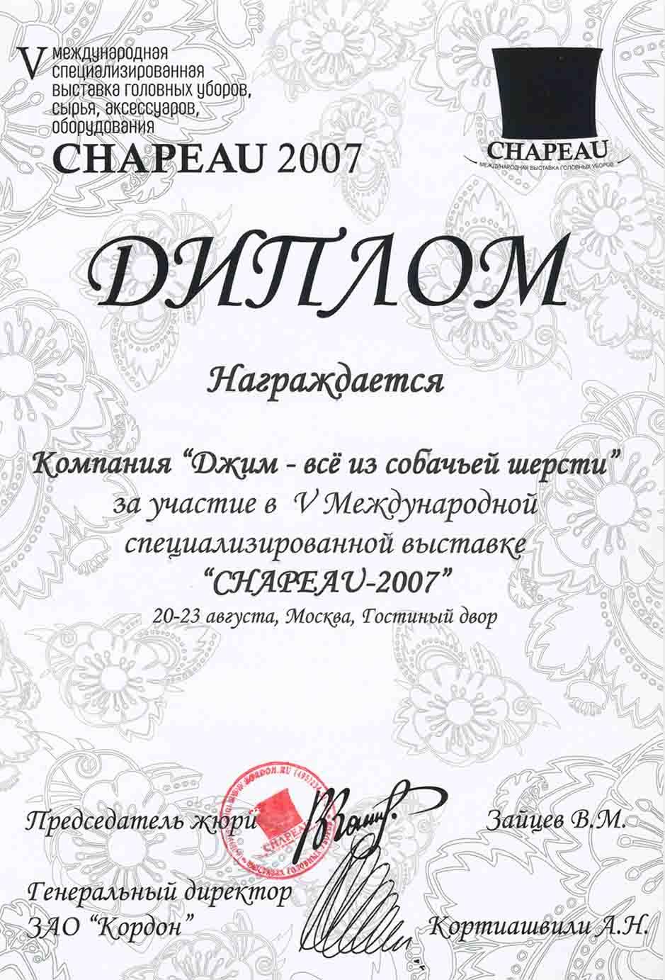 """""""Шапо 2007"""" Международная специализированная выставка головных уборов"""