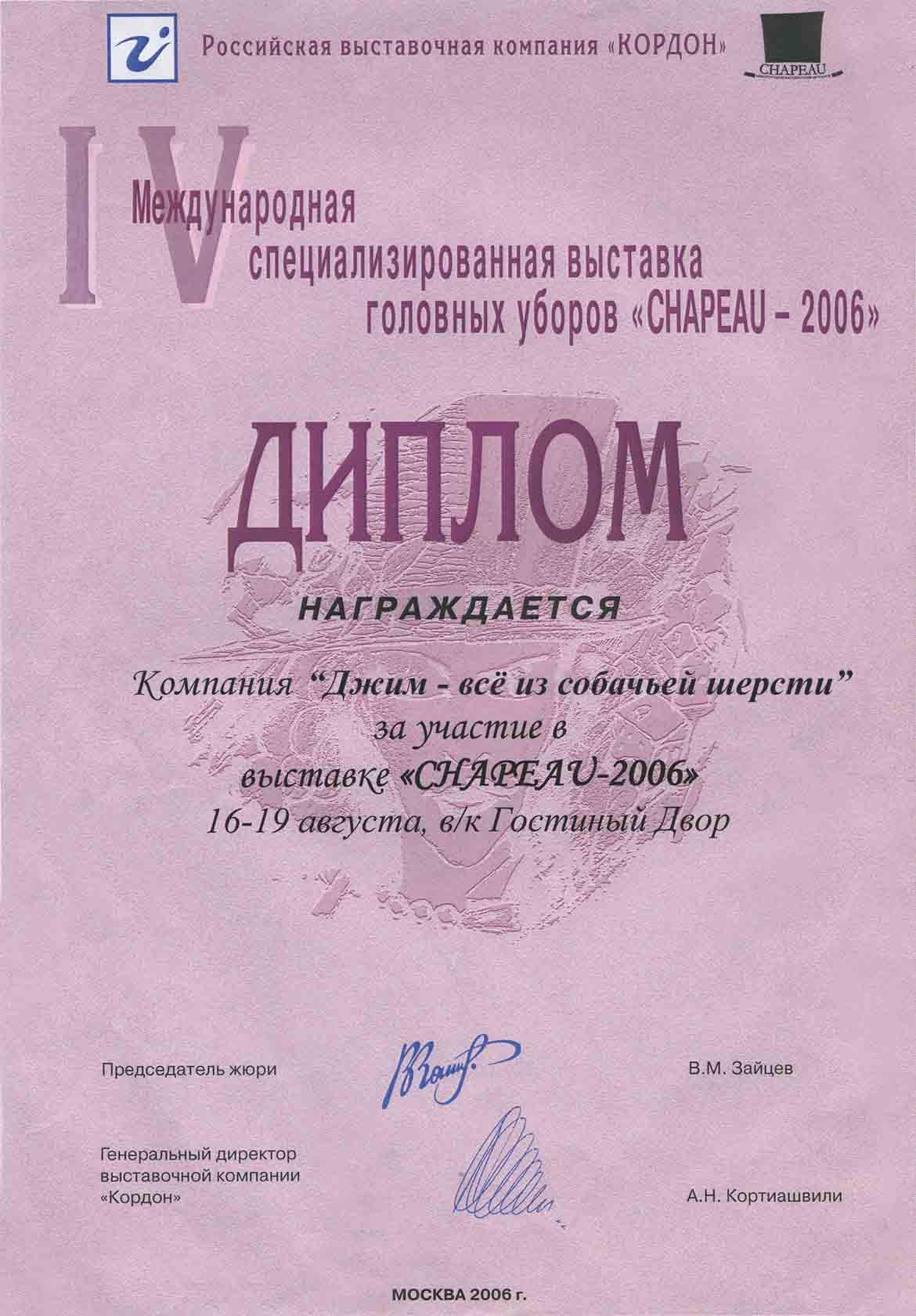 """""""Шапо 2006""""  Международная специализированная выставка головных уборов"""