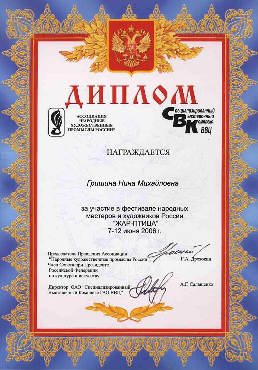 """""""Жар-птица 2006"""" Фестиваль народных мастеров и художников России"""