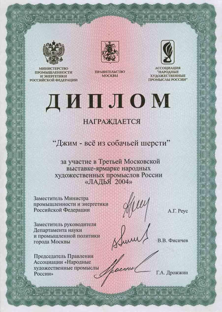 """""""Ладья - 2004"""" Выставка народных художественных помыслов"""